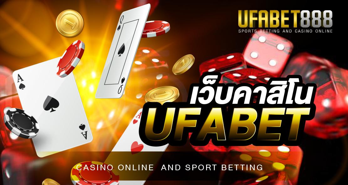 เว็บคาสิโน UFABET เว็บคาสิโนออนไลน์ชื่อดังระดับโลก ที่ให้บริการดี และ มีมาตรฐานเป็นอันดับ 1