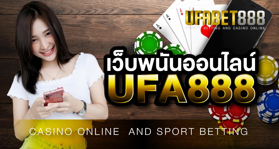 เว็บพนันออนไลน์UFA888 เว็บคาสิโนที่ดีที่สุด เว็บแรกในประเทศไทย