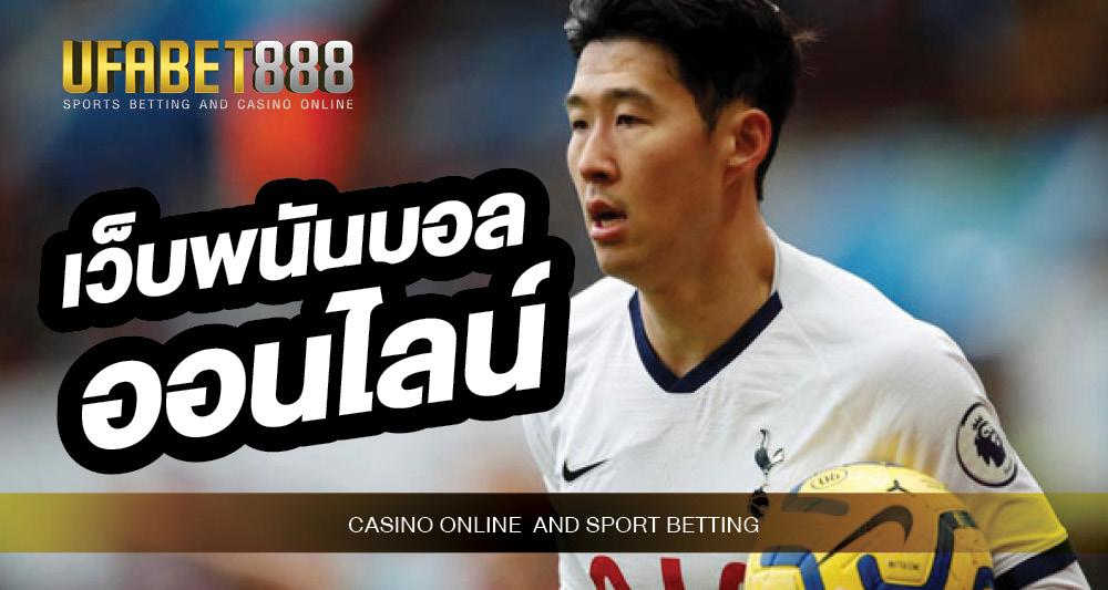 เว็บพนันบอลออนไลน์ ยูฟ่าเบท888 ผู้นำแห่งวงการแทงบอลออนไลน์อันดับ 1 แห่งเอเชีย